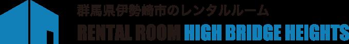 群馬県伊勢崎市のレンタルルーム 民泊 ハイ・ブリッジハイツ