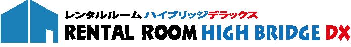 群馬県太田市のレンタルルーム 民泊 ハイ・ブリッジDXDX